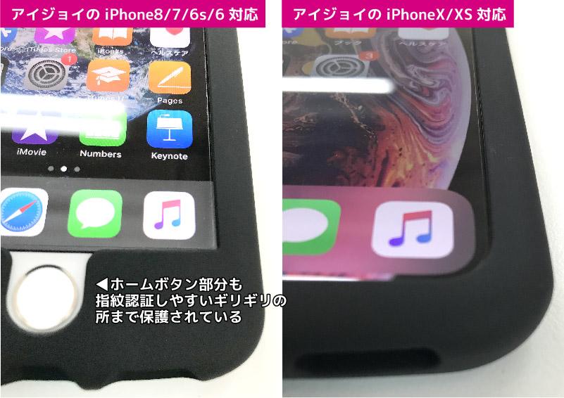 全面衝撃吸収のスマホケース アイジョイをつけた下部のクローズアップ(iPhone8とiPhoneX)