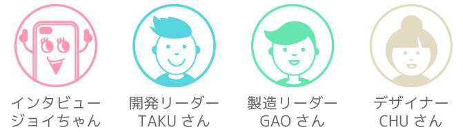 インタビューするジョイちゃんと開発者3人