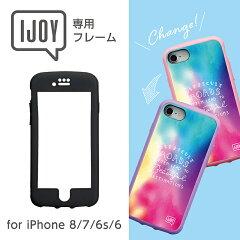 アイジョイiPhone8着せ替えフレーム