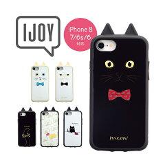 アイジョイiPhone8KUSUKUSUネコシリーズ6種