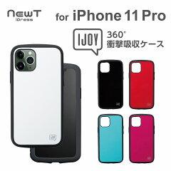 iPhone11Proアイジョイ スタンダードカラー5種