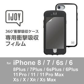 アイジョイiPhone8着せ替え用衝撃吸収フィルム