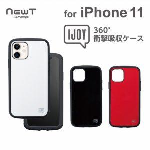 アイジョイiPhone11のスタンダードカラー3色