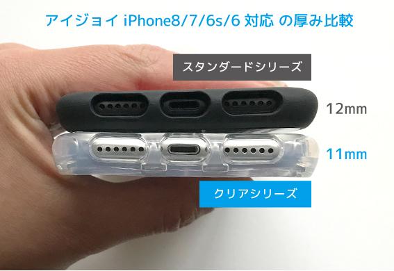 厚みの比較(スマホはiPhone8を使用)