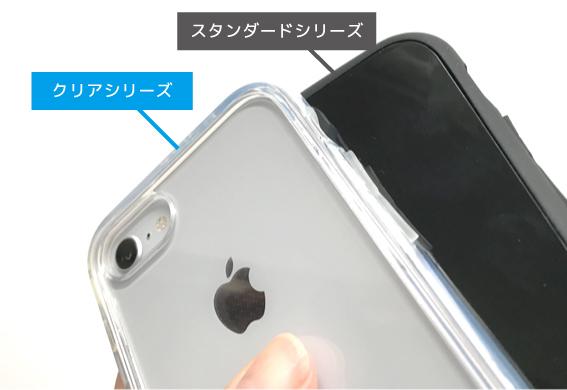 スタンダードシリーズとクリアシリーズの比較(スマホはiPhone8を使用)