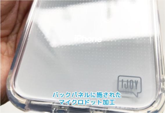 バックパネルのマイクロドット加工(スマホはiPhone8を使用)