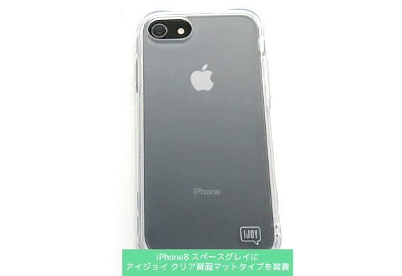 iPhone8/7/6s/6対応クリアシリーズのマットタイプ
