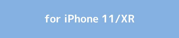 iPhone11/XE対応