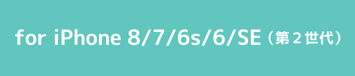 iPhone8/7/6s/6/SE第二世代対応